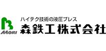森鉄工株式会社