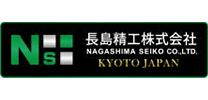 長島精工株式会社