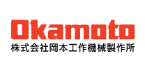 株式会社岡本工作機械製作所